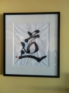 "Chinese character for ""Tao"" -- the way. A gift, as it hangs on my wall, from Zen Master, Sunim Potwah"